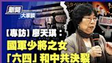 【新聞大家談】專訪廖天琪:六四和中共決裂