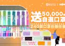 【Yahoo Reward獨家優惠】會員免費換自選口罩(01/12-31/12)