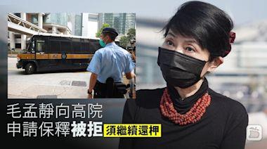 47民主派被控︱毛孟靜今向高院申請保釋被拒 須繼續還柙 | 蘋果日報