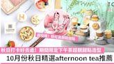 10月份下午茶推薦:秋日聯乘afternoon tea 集合!養生 純素 打卡粉紅系美點超吸引 | TopBeauty