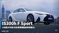 【新車速報】跑格煉成陣下的折衷之作!2021 Lexus小改款IS300h F Sport試駕