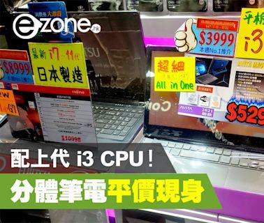 分體筆電平價現身!上代 i3 CPU! - ezone.hk - 科技焦點 - 電腦