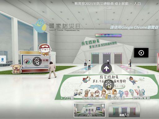 「防災總動員」線上VR展 歡迎收看《教育部電子報》