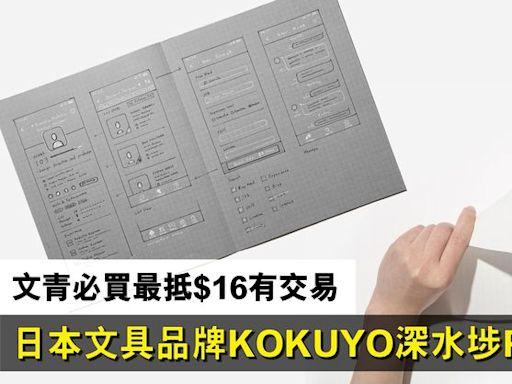 日本年度優秀文具設計得主!文青必買最抵$16有交易丨日本文具品牌KOKUYO深水埗Pop-Up︱Esquire HK