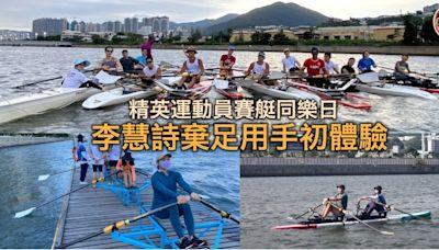 【賽艇】李嘉文率精英運動員參與同樂日 李慧詩歐鎧淳平板賽艇初體驗