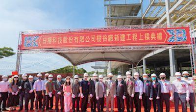 日揚樹谷新廠上樑典禮 明年Q3將正式啟用 - 工商時報