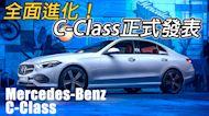 全面進化!全新 Mercedes-Benz C-Class 改了什麼?帶你現場直擊!