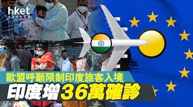 【印度疫情】增36萬確診 歐盟呼籲限制印度旅客入境 - 香港經濟日報 - 即時新聞頻道 - 國際形勢 - 環球社會熱點