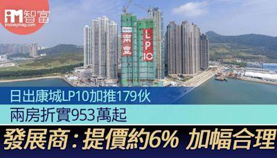日出康城LP10加推179伙 兩房折實953萬 發展商︰提價約6% 加幅合理 - 香港經濟日報 - 即時新聞頻道 - iMoney智富 - 股樓投資