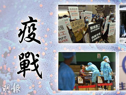 香港疫戰|新冠病毒疫戰大事記【互動時間軸】 (13:24) - 20210226 - 港聞