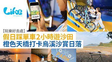 【玩樂好去處】假日踩單車2小時遊沙田│橙色天橋打卡烏溪沙賞日落| likemagazine.com.hk