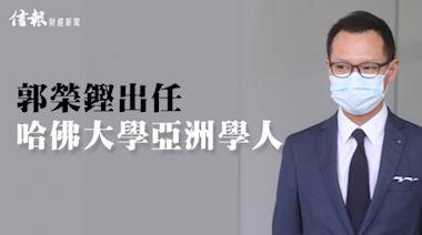 信報即時新聞 -- 郭榮鏗任哈佛大學亞洲學人