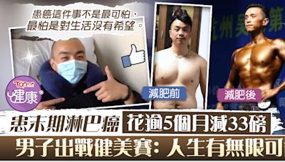 【生命鬥士】患末期淋巴癌花逾5個月減33磅 男子出戰健美賽:人生有無限可能 - 香港經濟日報 - TOPick - 健康 - 健康資訊