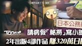 【病假秘撈】日本公務員請病假「秘撈」寫小說 2年出版4部作品賺320萬日圓 - 香港經濟日報 - TOPick - 健康 - 健康資訊