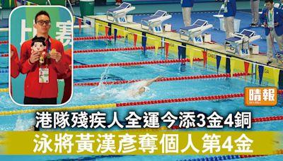 殘疾人全運|港隊今添3金4銅 泳將黃漢彥奪個人第4金 - 晴報 - 時事 - 要聞