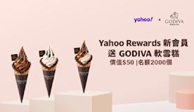 【獨家著數】下載Yahoo App 請你食GODIVA軟雪糕!