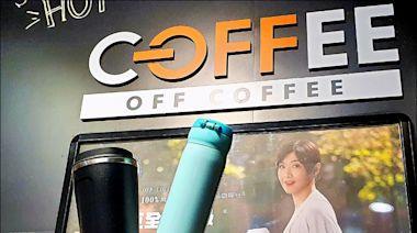 【消費快遞】全聯咖啡 自帶杯限時折6元