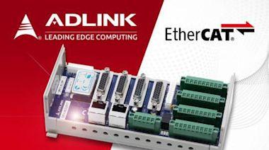 凌華科技新推出EtherCAT模組為工業自動化提供完整EtherCAT解決方案