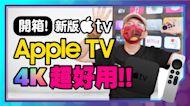 [開箱]該買Apple TV 4K 2021嗎?分享三大必買理由 iPhone就能當遙控器還可以連接PS5手把!
