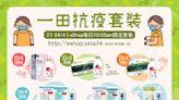 【一田百貨】每朝10點網上發售成人/兒童口罩(21/04-24/04)