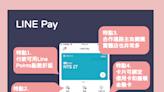 行動支付怎麼選?Line Pay、街口支付、台灣pay 功能懶人包一次看懂