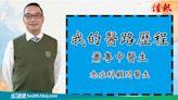 信健康-- 【我的醫路歷程】親赴武漢撤走香港居民急症科顧問醫生 蕭粵中回憶驚心20小時