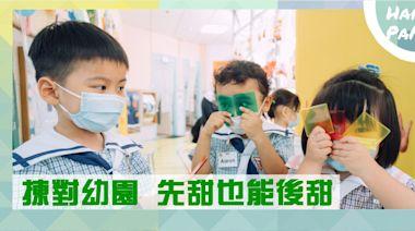 幼園選校:非人人「受谷」 了解孩子特質勿錯配 揀啱幼園 先甜也能後甜