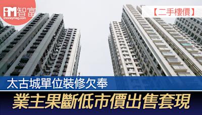 【二手樓價】太古城單位裝修欠奉 業主果斷低市價出售套現 - 香港經濟日報 - 即時新聞頻道 - iMoney智富 - 股樓投資