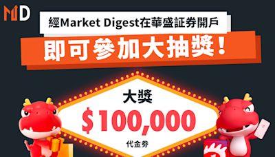 【抽獎活動】經Market Digest在華盛証券開戶,即可參加大抽獎,大獎為$100,000代金券