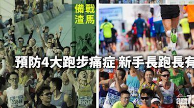 長跑 跑步常見4大痛症 教你預防受傷長跑長有 - 香港健康新聞   最新健康消息   都市健康快訊 - am730