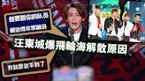 汪東城爆飛輪海解散原因 遭網民質疑「消費」隊友 | 蘋果日報