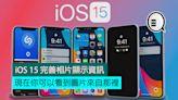iOS 15 完善相片顯示資訊,現在你可以看到圖片來自那裡 - Qooah