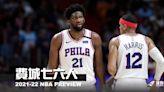 《2021-22 Preview》費城七六人 - 這是最好的時代,也是最壞的時代 - NBA - 籃球 | 運動視界 Sports Vision