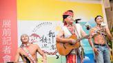 2021部落觀光嘉年華29日登場 特色活動看這裡