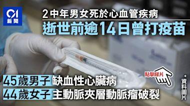 中年男女死於心血管疾病 死前逾14日打新冠疫苗