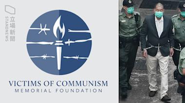 黎智英獲「共產主義受害者紀念基金會」頒最高榮譽 讚揚爭取港民主自由 讓世人看見中共不公義 | 立場報道 | 立場新聞