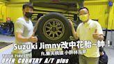 【精彩影片】 Suzuki Jimny改中花胎~帥啦!feat樂天桃猿 小胖林泓育 .TOYO TIRES 升級示範