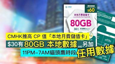 CMHK推高 CP 值「本地月費儲值卡」: $30 有 80GB + 11PM-7AM貓頭鷹時段任用數據!