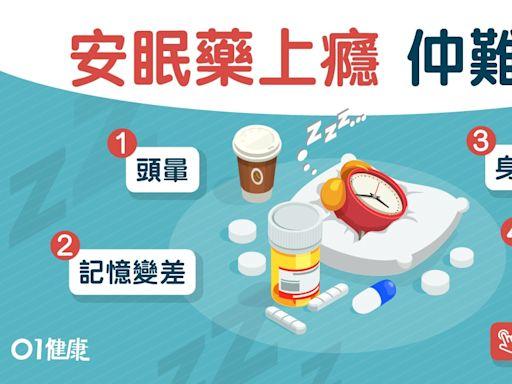 失眠|安眠藥多食冇記性肌肉無力?精神科醫生解3疑團安眠藥有效?