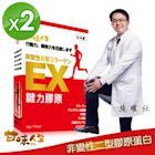 甘味人生 鍵力膠原 日本原裝非變性二型膠原蛋白(3gx15包x2盒)