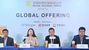 奈雪的茶明招股 引5基投 入場費一萬元 股評人:謹慎申購 | 蘋果日報