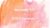 #27 No-code 之旅 — 客製化 Favicon ~ - iT 邦幫忙::一起幫忙解決難題,拯救 IT 人的一天