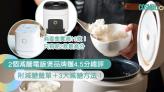 消委會推介2款減醣電飯煲 營養師公開亞洲人專屬減醣減肥餐單!半年減30磅不復胖   Cosmopolitan HK