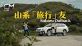 第六代Subaru Outback|40萬有找富士家庭旅行車無對手 講究機械工程新EyeSight更聰明 | 蘋果日報