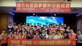 兒童節園夢計畫 邀請107位偏鄉學童城鄉共學
