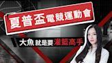 「夏普盃電競運動會」幕後特輯:主持/主播大魚專訪,就是要灌籃高手!