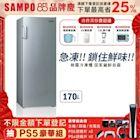 SAMPO聲寶 170L 直立式無霜冷凍櫃 SRF-171F 髮絲銀