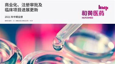 和黃醫藥(00013.HK)料未來兩至三年海外業務快速增長 正留意收購機會