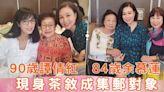 90歲譚倩紅84歲余慕蓮現身成集郵對象 文雪兒:開心茶敍