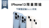 【限量開搶】全新iPhone 13這10點超推坑,果粉荷包要失守了!